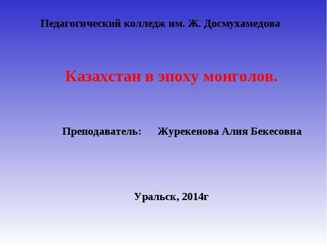 Педагогический колледж им. Ж. Досмухамедова Казахстан в эпоху монголов. Препо...