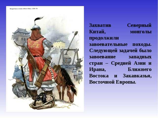 Захватив Северный Китай, монголы продолжили завоевательные походы. Следующей...