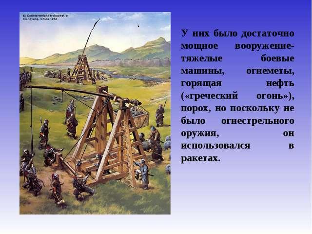 У них было достаточно мощное вооружение- тяжелые боевые машины, огнеметы, гор...