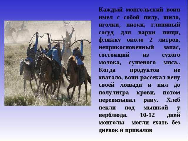 Каждый монгольский воин имел с собой пилу, шило, иголки, нитки, глиняный сосу...