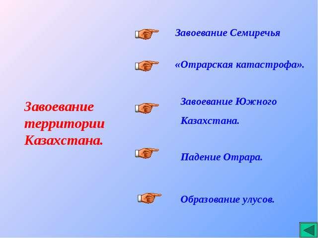 Завоевание Семиречья «Отрарская катастрофа». Завоевание Южного Казахстана. П...