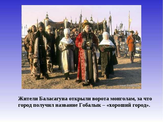 Жители Баласагуна открыли ворота монголам, за что город получил название Гоба...