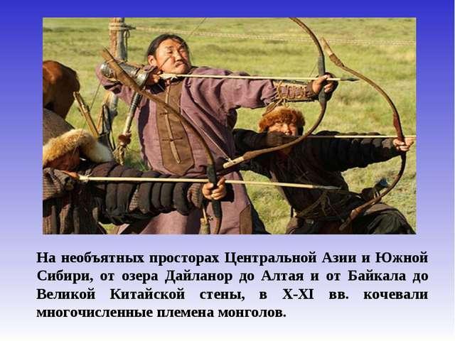 На необъятных просторах Центральной Азии и Южной Сибири, от озера Дайланор...
