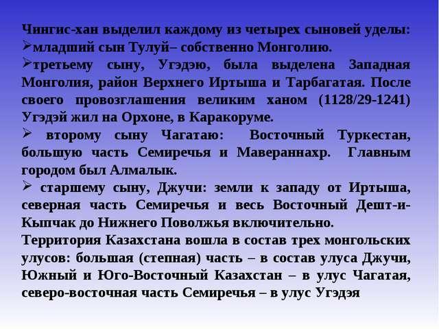 Чингис-хан выделил каждому из четырех сыновей уделы: младший сын Тулуй– собст...