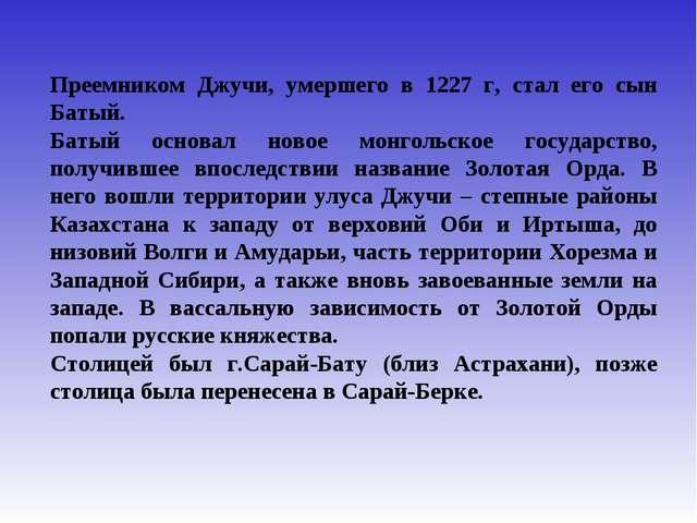 Преемником Джучи, умершего в 1227 г, стал его сын Батый. Батый основал новое...