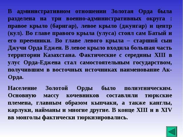 В административном отношении Золотая Орда была разделена на три военно-админи...