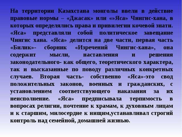 На территории Казахстана монголы ввели в действие правовые нормы – «Джасак» и...