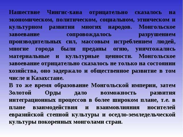 Нашествие Чингис-хана отрицательно сказалось на экономическом, политическом,...