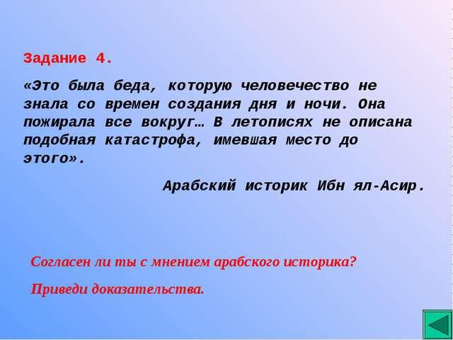 Задание 4. «Это была беда, которую человечество не знала со времен создания д...