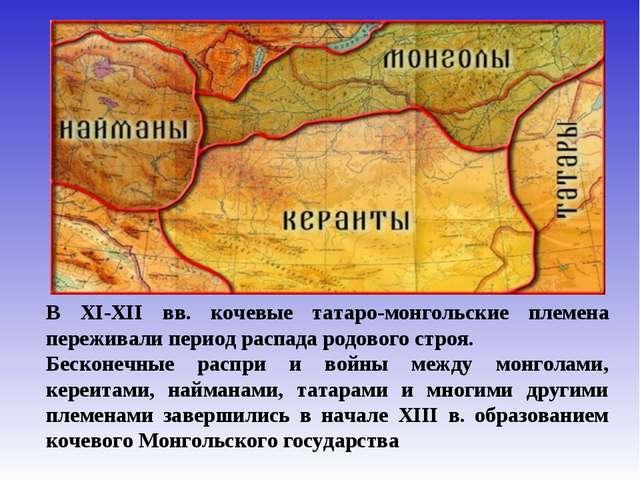 В XI-XII вв. кочевые татаро-монгольские племена переживали период распада род...