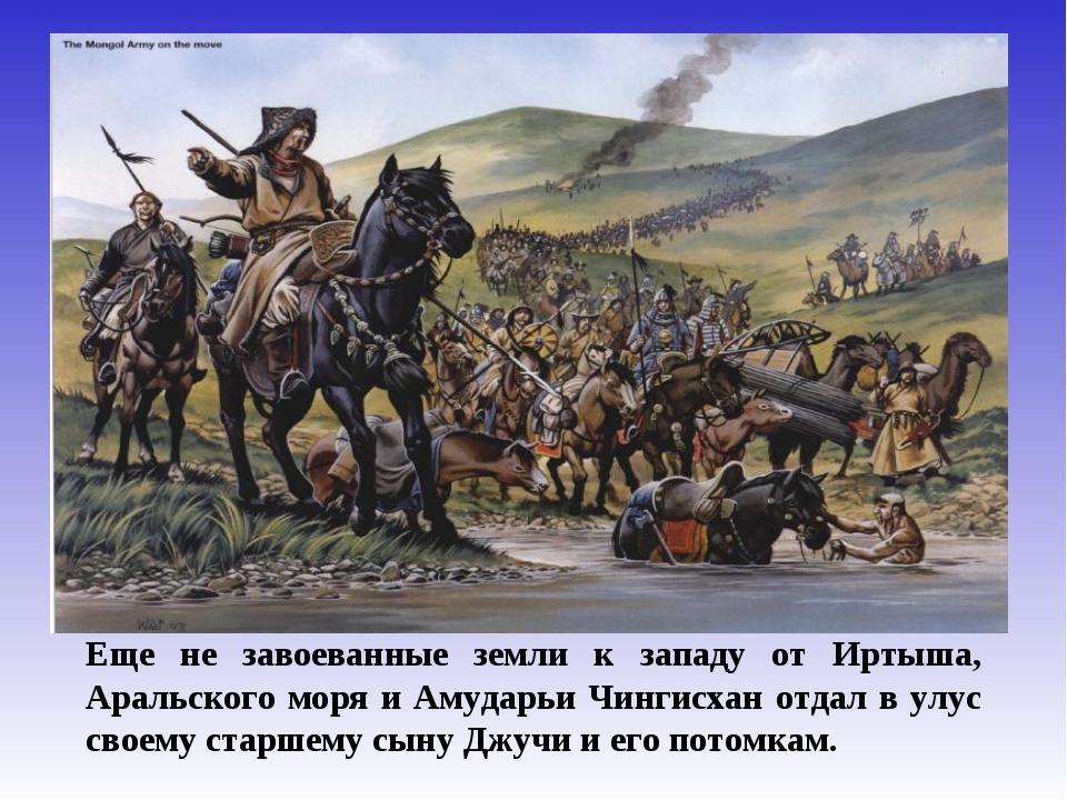 Еще не завоеванные земли к западу от Иртыша, Аральского моря и Амударьи Чинги...
