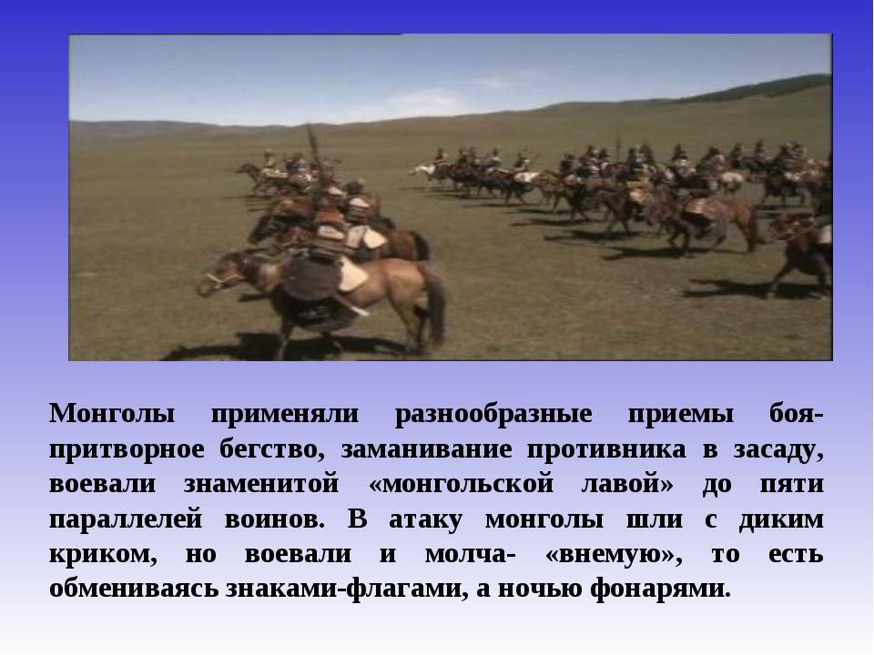 Монголы применяли разнообразные приемы боя- притворное бегство, заманивание п...