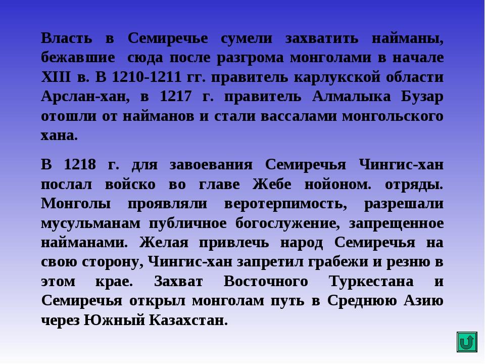 Власть в Семиречье сумели захватить найманы, бежавшие сюда после разгрома мон...