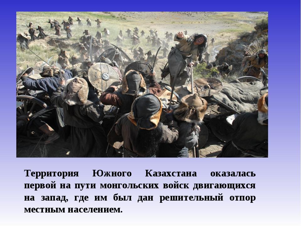 Территория Южного Казахстана оказалась первой на пути монгольских войск двига...