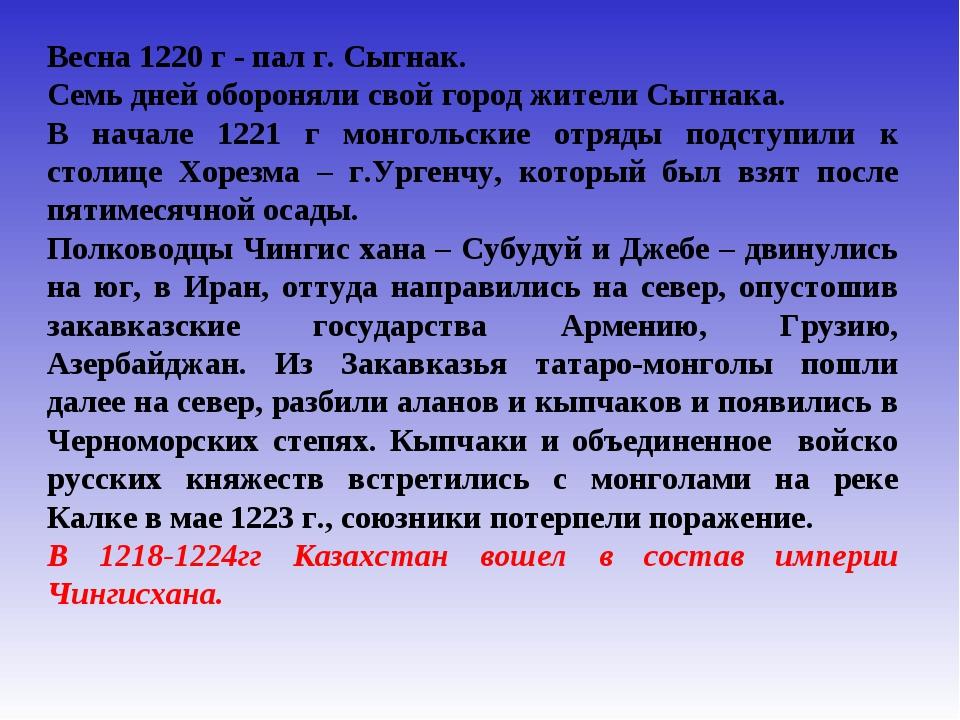 Весна 1220 г - пал г. Сыгнак. Семь дней обороняли свой город жители Сыгнака....