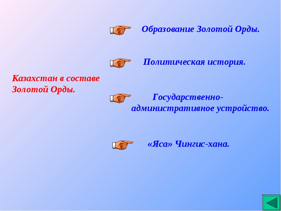Казахстан в составе Золотой Орды. Образование Золотой Орды. Политическая исто...