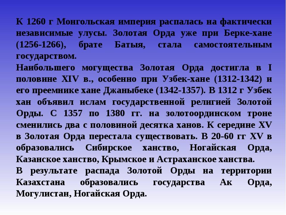 К 1260 г Монгольская империя распалась на фактически независимые улусы. Золот...