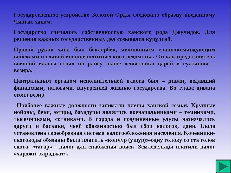 Государственное устройство Золотой Орды следовало образцу введенному Чингис х...