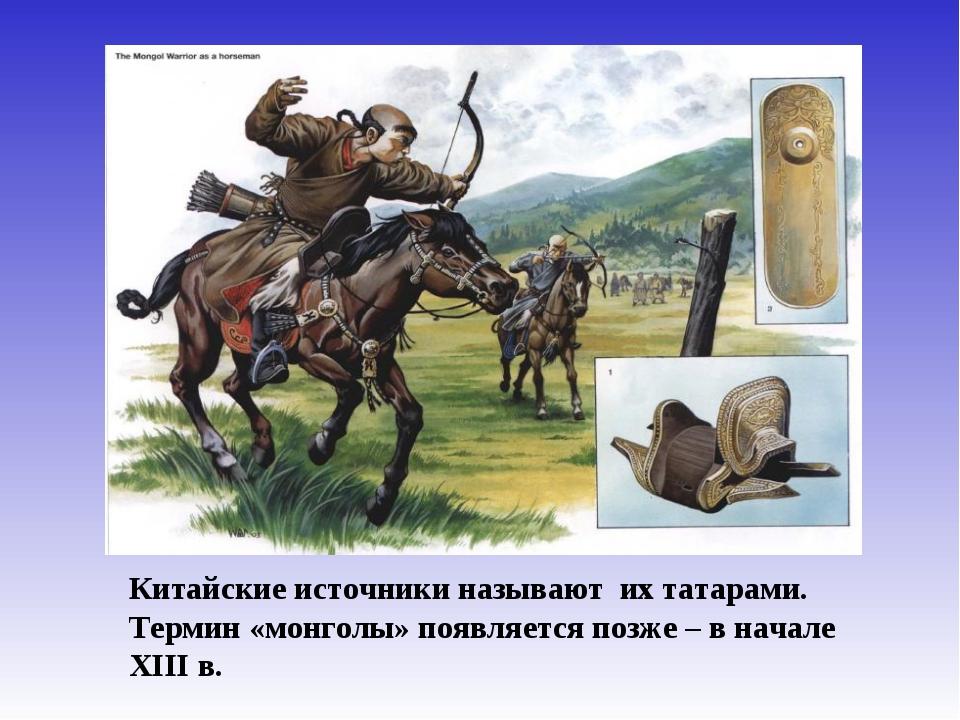 Китайские источники называют их татарами. Термин «монголы» появляется позже –...