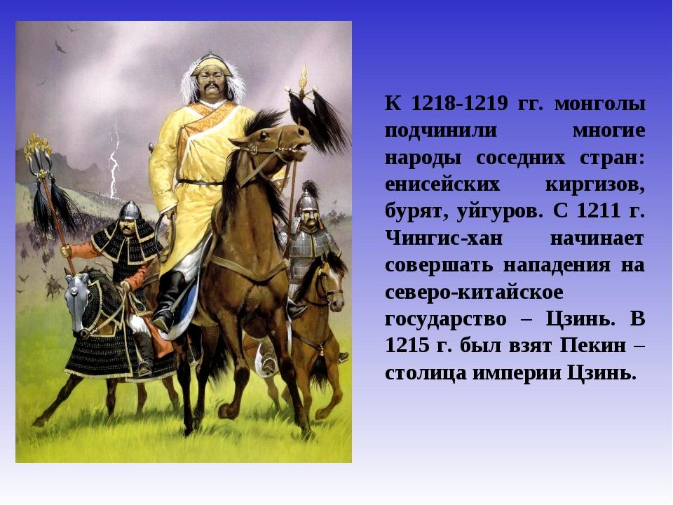 К 1218-1219 гг. монголы подчинили многие народы соседних стран: енисейских ки...