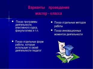 Варианты проведения мастер - класса Показ программы деятельности, элективног
