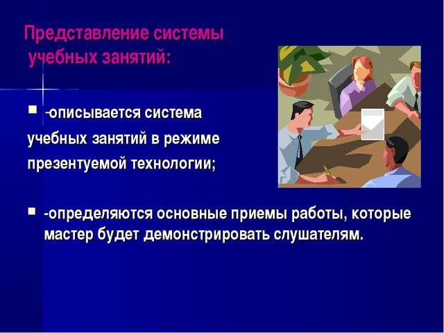 Представление системы учебных занятий: -описывается система учебных занятий в...