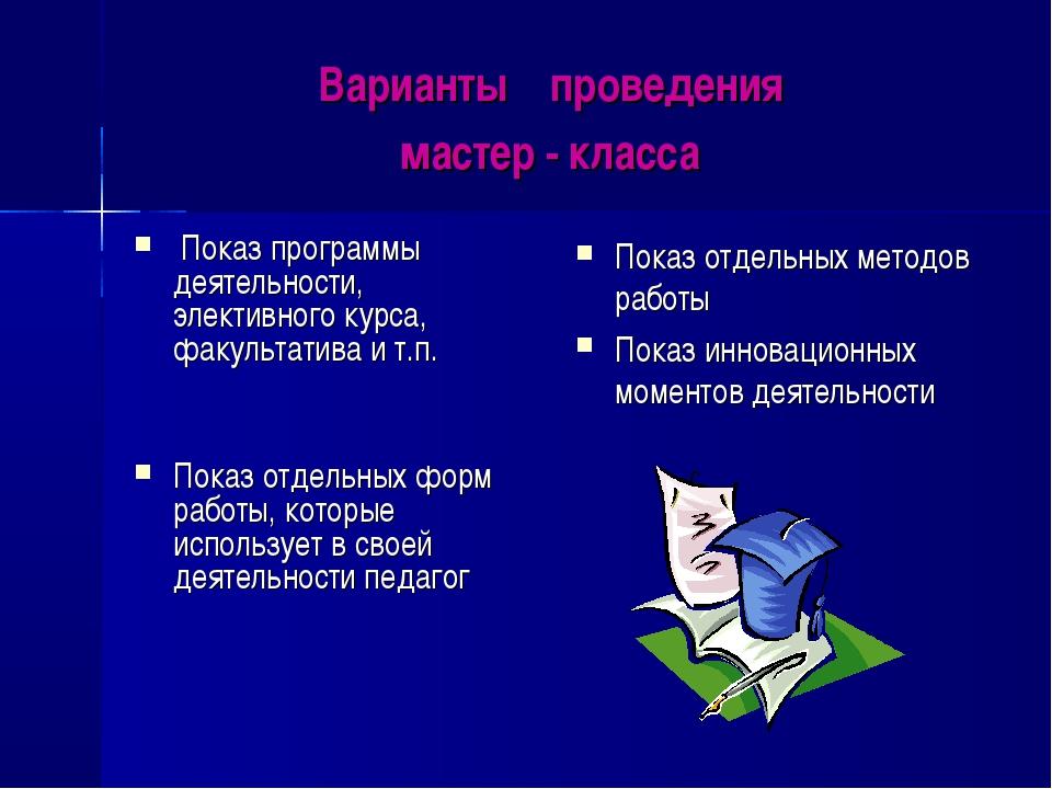 Варианты проведения мастер - класса Показ программы деятельности, элективног...