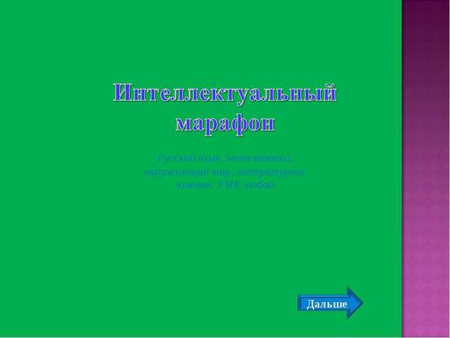 Русский язык, математика, окружающий мир, литературное чтение. УМК любой
