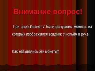 Внимание вопрос! При царе Иване IV были выпущены монеты, на которых изобража