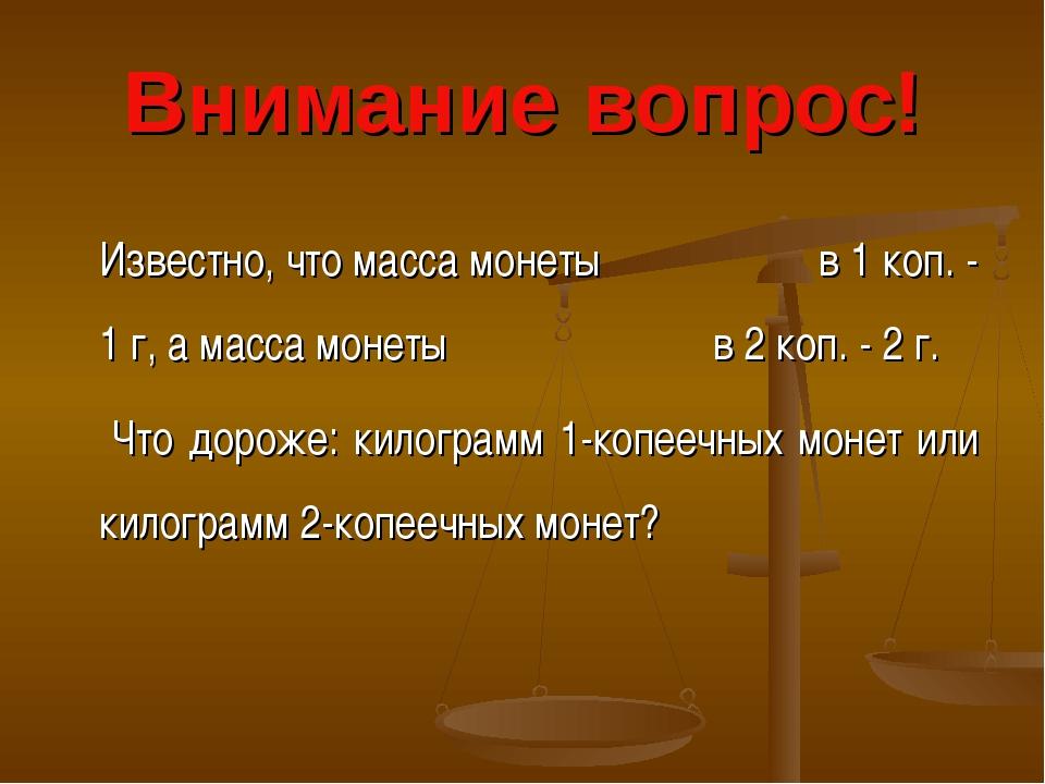 Внимание вопрос! Известно, что масса монеты в 1 коп. - 1 г, а масса монеты в...