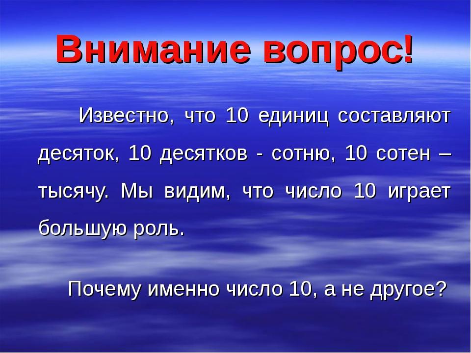 Внимание вопрос! Известно, что 10 единиц составляют десяток, 10 десятков -...