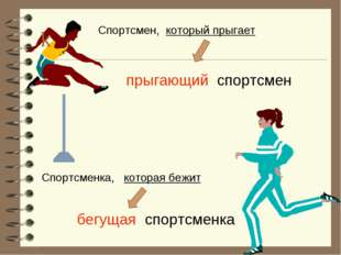 Спортсмен, который прыгает Спортсменка, которая бежит прыгающий спортсмен бег