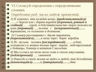 VI.Согласуй определения с определяемыми словами. Определите род, число, падеж