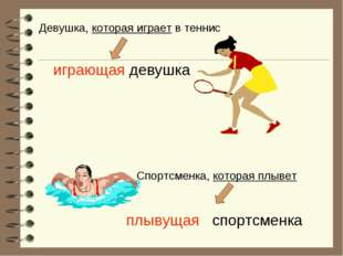 Девушка, которая играет в теннис играющая девушка Спортсменка, которая плывет