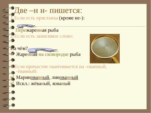 Две –н н- пишется: 1.Если есть приставка (кроме не-): Пережаренная рыба 2.Есл...