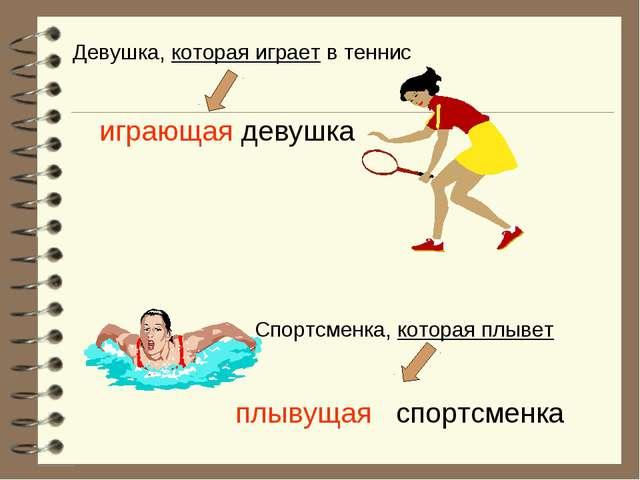 Девушка, которая играет в теннис играющая девушка Спортсменка, которая плывет...
