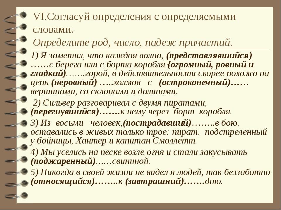 VI.Согласуй определения с определяемыми словами. Определите род, число, падеж...