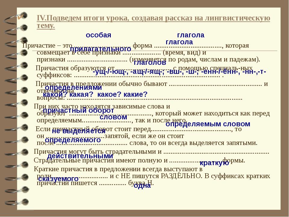 IV.Подведем итоги урока, создавая рассказ на лингвистическую тему. Причастие...