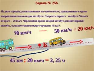 45 км 70 км/ч 50 км/ч ● Б Задача № 256. Из двух городов, расположенных на одн