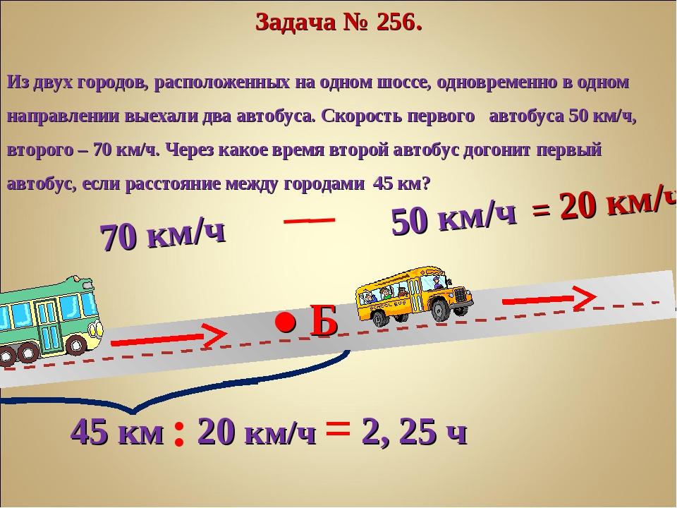 45 км 70 км/ч 50 км/ч ● Б Задача № 256. Из двух городов, расположенных на одн...