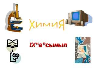 "IX""а""сынып"