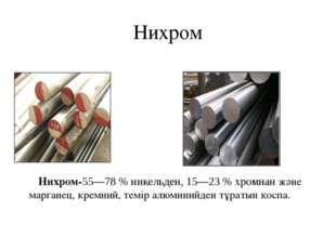 Нихром Нихром-55—78%никельден, 15—23%хромнан және марганец, кремний, темі