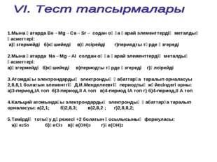 1.Мына қатарда Ве→Мg→Ca→Sr→ содан оңға қарай элементтердің металдық қасиеттер