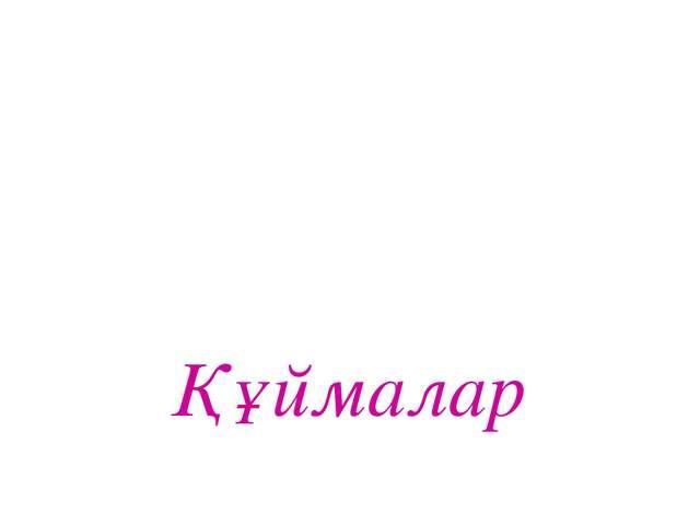 Құймалар