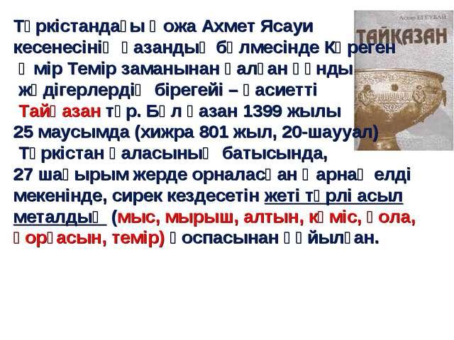 Түркістандағы Қожа Ахмет Ясауи кесенесінің қазандық бөлмесінде Көреген Әмір Т...