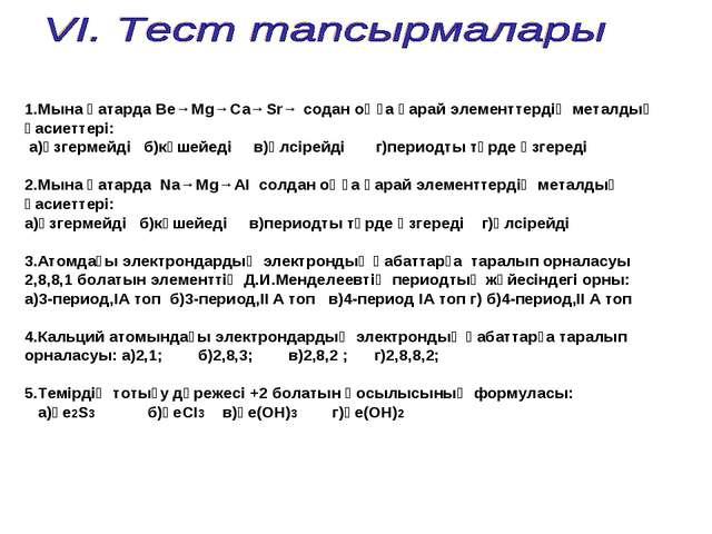 1.Мына қатарда Ве→Мg→Ca→Sr→ содан оңға қарай элементтердің металдық қасиеттер...