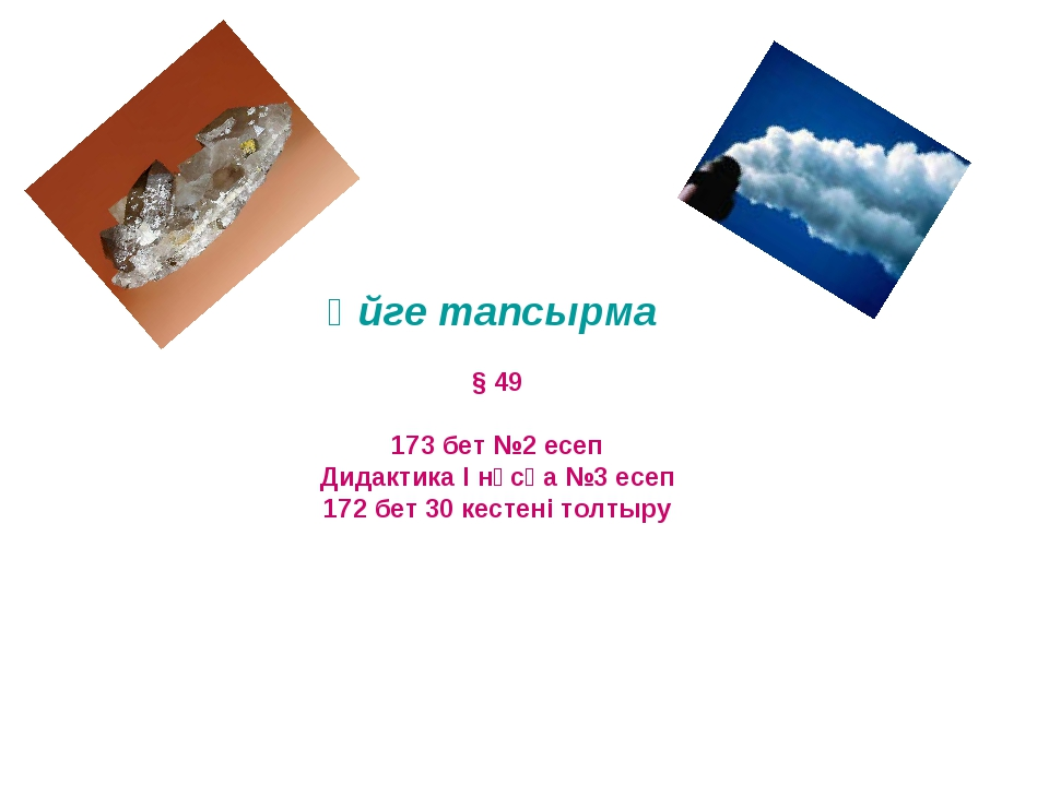 Үйге тапсырма § 49 173 бет №2 есеп Дидактика І нұсқа №3 есеп 172 бет 30 кест...