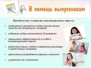 Поведенческие симптомы экзаменационного стресса: стремление заниматься любым