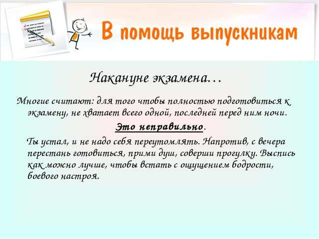 Многие считают: для того чтобы полностью подготовиться к экзамену, не хватает...