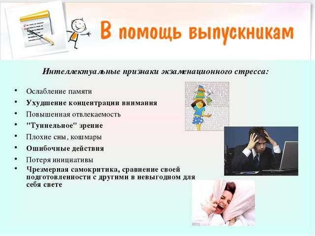 Интеллектуальные признаки экзаменационного стресса: Ослабление памяти Ухудше...